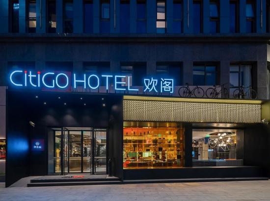周末、暑期、中秋节不加价!上海外滩老码头CitiGO欢阁酒店 高级大床房1晚(含双早+混沌夜宵+咖啡)