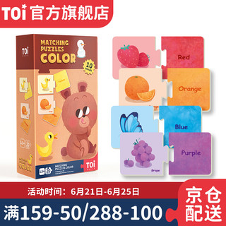 TOI 图益 拼图儿童配对玩具 1-2-3周岁生日礼物早教益智认知卡片 大块配对拼图(内含20片推荐1.5岁+宝宝)