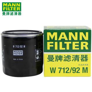 MANNFILTER 曼牌滤清器 W71292 机油滤清器
