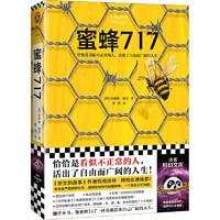 蜜蜂717(《使女的故事》作者推荐,恰恰是看似不正常的人,活出了自由而广阔的人生)