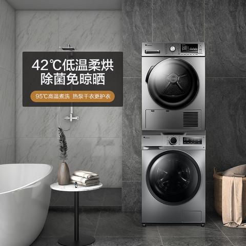 LittleSwan 小天鹅 10kg公斤全自动热泵洗烘套装滚筒洗衣机烘干机组合 096+90