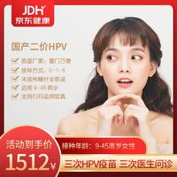 限北京:HPV预防宫颈癌疫苗3次接种 国产二价三针(现货)15-45岁