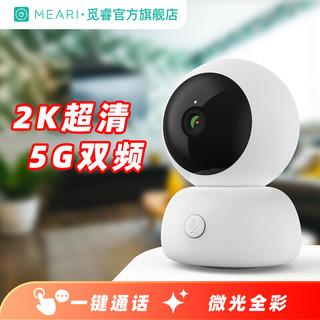 MEARL 觅睿 智能摄像头  网络WIFI家用监控摄像手机远程安防 2K高清 speed15T