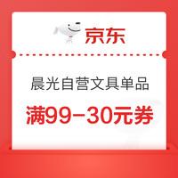 优惠券码:京东自营 晨光文具指定单品 满99-30元券