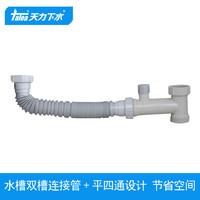 天力 GB031C001 厨房不锈钢双水槽连接管