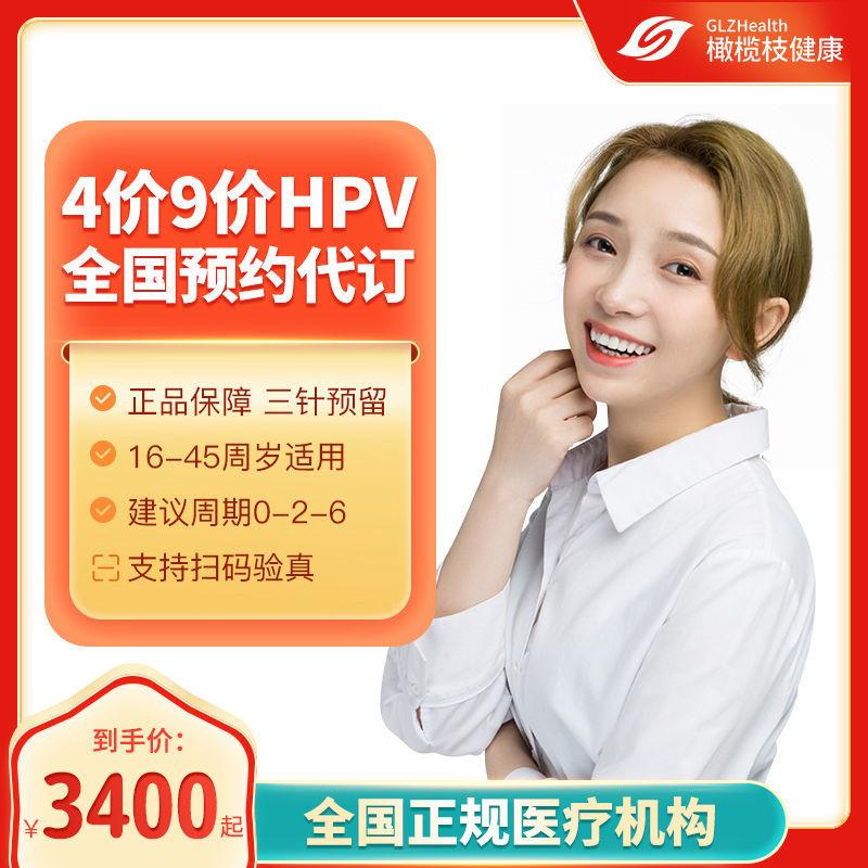 橄榄枝健康 四价/九价HPV疫苗 全国预约代订