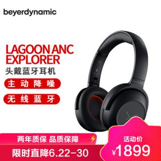 beyerdynamic 拜亚动力 拜雅(Beyerdynamic)LAGOON ANC Explorer 乐谷数字式主动降噪头戴无线耳机黑色