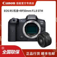 Canon 佳能 [官方专卖店]Canon/佳能 EOS R5 全幅机身+RF50mm F1.8 STM 镜头