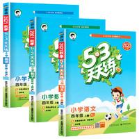 《53天天练 四年级上册 语文数学英语》人教版