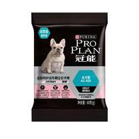 限新用户:PRO PLAN 冠能 皮肤敏感成年期全价犬粮 60g