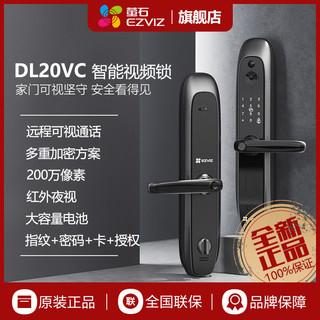 EZVIZ 萤石 电子锁智能门锁摄像头可视对讲门铃监控防盗门指纹全自动