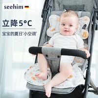 德国seehim婴儿凉席新生儿童宝宝车推车安全座椅冰垫凉垫子夏通用