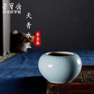 荣宝斋 水盂 文房小天青釉景德镇陶瓷日式砚台墨汁书画用品砚滴