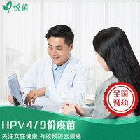 悦苗  九价HPV/四价HPV疫苗 多城市预约代订服务