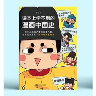 《课本上学不到的漫画中国史》