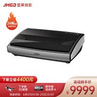 坚果U1 4K激光投影电视 超短焦投影机家庭影院(4K超清分辨率 2400ANSI 杜比认证音效)