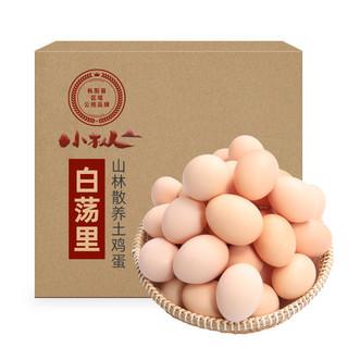 正宗农家散养土鸡蛋柴鸡蛋营养健康鸡蛋草鸡蛋40枚