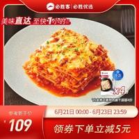 必胜客意面千层面番茄肉酱速食意大利面免煮260g*4份