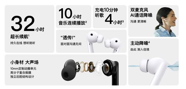 促销攻略:Honor 荣耀 Earbuds 2 SE 蓝牙降噪耳机全新上架