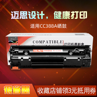 Mscien 迈思 88A硒鼓CC388A适用HP388a M1213nf惠普M1136MFP墨盒P1007打印机P1108晒鼓M126a粉盒LaserJet P1106 P1008