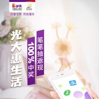 光大银行 X 支付宝/微信 信用卡支付达标抽奖