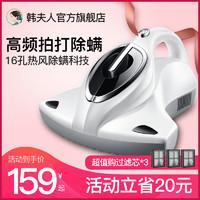 韩夫人 家用紫外线杀菌除螨仪床铺吸尘器吸螨虫小型迷你S1-1吸螨