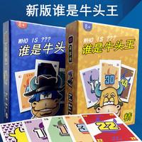 桌游谁是牛头王全套游戏卡牌轻松欢乐成人休闲聚会桌面游戏