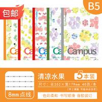 KOKUYO 国誉 Campus 无线装笔记本 B5/40页 5本装