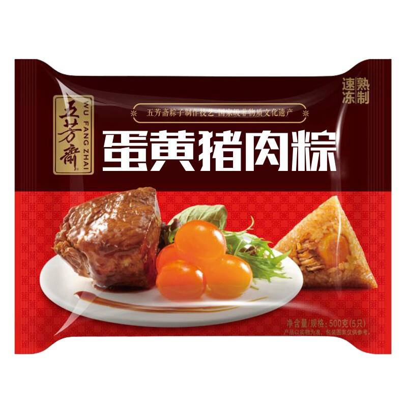 WU FANG ZHAI 五芳斋 蛋黄猪肉口味  500g