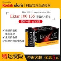 柯达135胶卷Kodak Ektar 100度彩色负片胶片胶卷菲林细颗粒专业卷  2021年9月