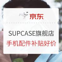 促销攻略:SUPCASE旗舰店 手机配件618返场