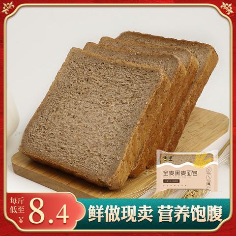 sheli 舌里 黑麦全麦面包 整箱粗粮早餐零食品低0无糖精代餐饱腹脂肪热量吐司