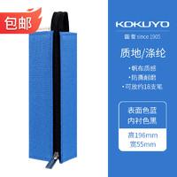 KOKUYO 国誉 WSG-PC22 经典帆布托盘式笔袋 多色可选
