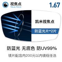 CHEMILENS 凯米 1.67 折射率防蓝光镜片*2片+施洛华SC系列359元镜架一副TJ