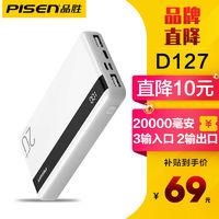 PISEN 品胜 充电宝20000毫安大容量便携适用苹果华为vivOPPO手机通用快充