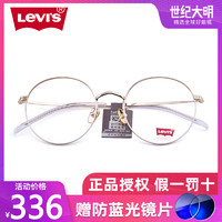 Levi's 李维斯 眼镜框男金属合金时尚百搭细边复古圆框近视眼镜女LS05267