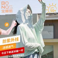 BONAS 宝娜斯 刘涛推荐  宝娜斯防晒衣女  夏防紫外线透气