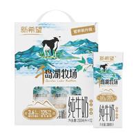 88VIP:新希望 千岛湖牧场纯牛奶 200ml*12盒