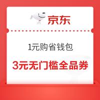 京东 1元购省钱包