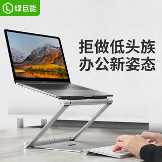 LIano 绿巨能 升降式笔记本支架通用适用于苹果MacBook Air 华为联想电脑托架折叠增高架铝合金桌面收纳散热底座颈椎