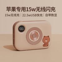 SOLOVE 素乐 line-w8 iPhone 系列 布朗熊 移动电源