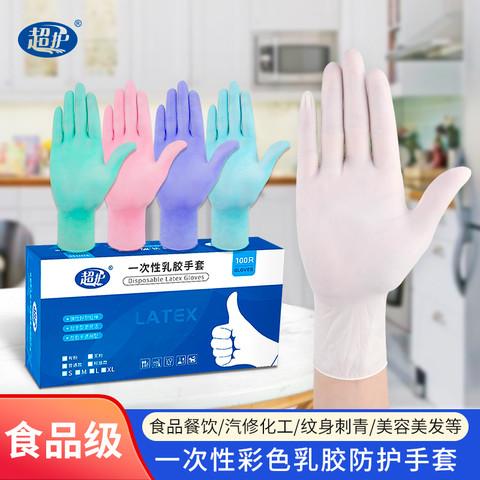 超护 一次性手套食品级加厚耐用橡胶乳胶洗碗家务防水餐饮防疫检查手套