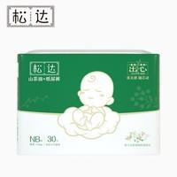 松达 茁芯婴儿纸尿裤 NB30片装+山茶油3.5ml