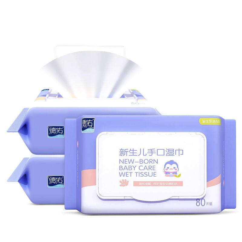 德佑 婴儿湿巾新生幼儿手口专用屁湿纸巾家用家庭实惠装80抽*10包