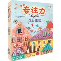 《我的专注力训练游戏》(全3册)