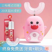 素北 儿童U型全自动无线IPX7级防水充电牙刷(两个刷头+可吞咽儿童慕斯牙膏)
