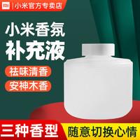 MIJIA 米家 小米香氛机替换液香薰机补充液木兰雪松除臭清新香氛液原装正品
