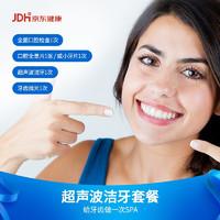 京东健康 超声波洁牙套餐 牙齿清洁