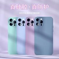 Snax 希诺仕 iPhone12系列 液态硅胶手机壳