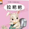 《幼儿情商、行为管理亲子绘本一》(套装共10册)